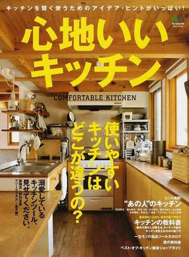 心地いいキッチン アイデア次第でキッチンは劇的に変わる!(エイムック)