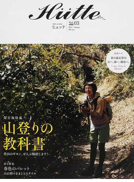 Hütte Vol.03(2011/Spring) 特集山登りの教科書 登山のギモン、ぜんぶ解消します! 第2特集春色のパレット
