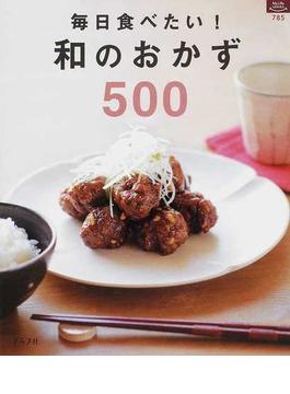 毎日食べたい!和のおかず500