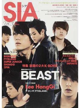 SIA アジアをつなぐ、女のコのための最旬POPSマガジン Vol.3 BEAST/イ・ホンギ/キム・ヒョンジュン/MBLAQ/グァンス&ジヒョク(超新星)(主婦の友生活シリーズ)