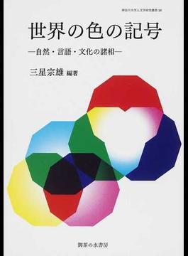 世界の色の記号 自然・言語・文化の諸相