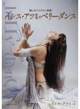 イシス・アツミのベリーダンス 馨しきジャスミン楽園