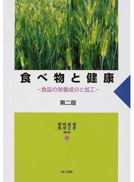 食べ物と健康 食品の栄養成分と加工 第2版