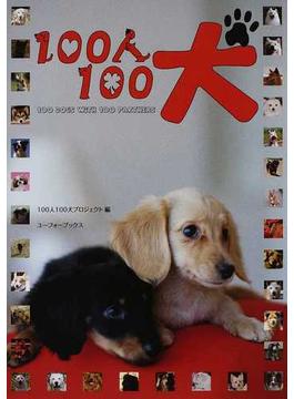 100人100犬