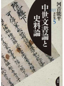河音能平著作集 5 中世文書論と史料論