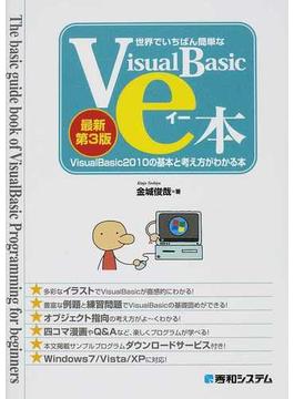 世界でいちばん簡単なVisualBasicのe本 VisualBasic2010の基本と考え方がわかる本 最新第3版