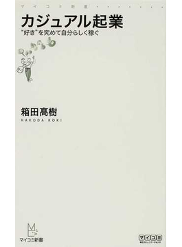 """カジュアル起業 """"好き""""を究めて自分らしく稼ぐ(マイコミ新書)"""