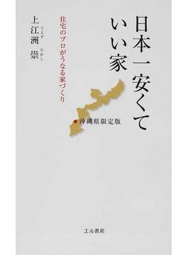 日本一安くていい家 沖縄県限定版 住宅のプロがうなる家づくり