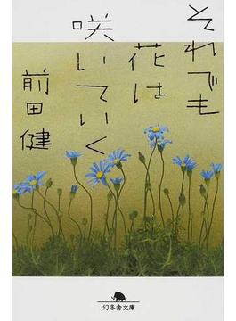 それでも花は咲いていく(幻冬舎文庫)