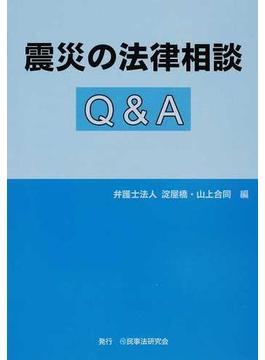 震災の法律相談Q&A