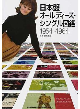 日本盤オールディーズ・シングル図鑑 1954〜1964