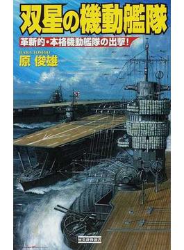 双星の機動艦隊 革新的・本格機動艦隊の出撃!(歴史群像新書)