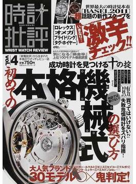 時計批評 vol.4 バーゼル〈新作スクープ〉激辛チェック!!/初めての〈本格機械式〉の選び方