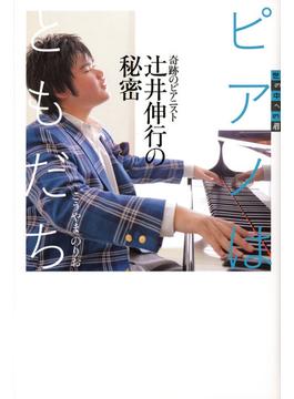 ピアノはともだち 奇跡のピアニスト辻井伸行の秘密(世の中への扉)