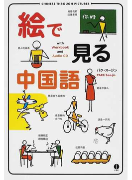 絵で見る中国語