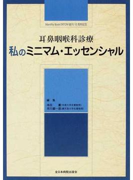耳鼻咽喉科診療 私のミニマム・エッセンシャル Monthly Book ENTONI創刊10周年記念