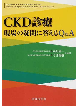 CKD診療現場の疑問に答えるQ&A