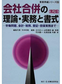 会社合併の理論・実務と書式 労働問題、会計・税務、登記・担保実務まで 第2版