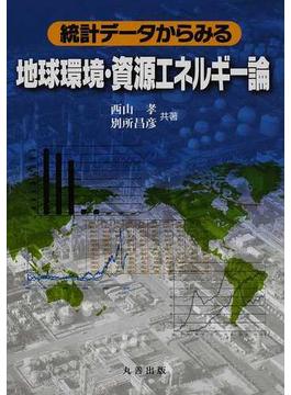 統計データからみる地球環境・資源エネルギー論