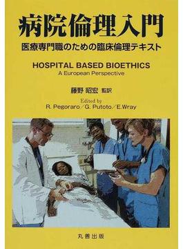 病院倫理入門 医療専門職のための臨床倫理テキスト