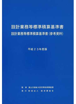 設計業務等標準積算基準書 設計業務等標準積算基準書〈参考資料〉 平成23年度版