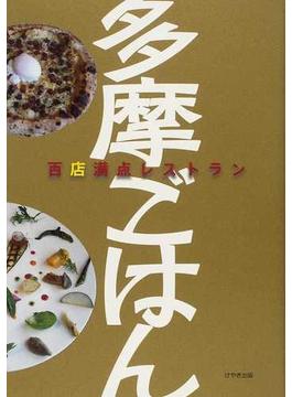 多摩ごはん 百店満点レストラン