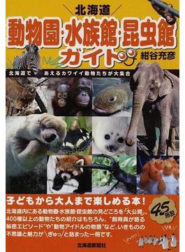 北海道動物園・水族館・昆虫館ガイド 北海道であえるカワイイ動物たちが大集合