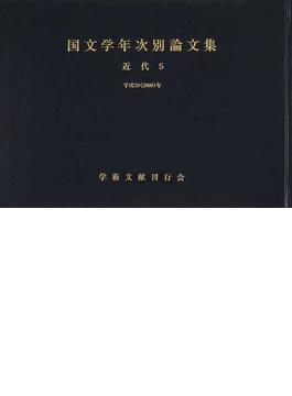 国文学年次別論文集 近代5平成20(2008)年