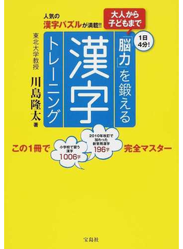 大人から子どもまで「脳力」を鍛える漢字トレーニング