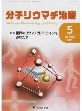 分子リウマチ治療 Vol.4No.2(2011−5) 特集世界のリウマチガイドラインをみわたす