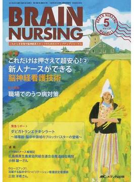 ブレインナーシング 第27巻5号(2011−5) これだけは押さえて超安心! 2 新人ナースができる脳神経看護技術