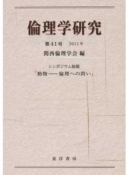 倫理学研究 第41号(2011年)