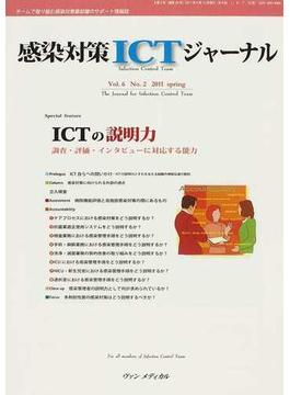 感染対策ICTジャーナル チームで取り組む感染対策最前線のサポート情報誌 Vol.6No.2(2011spring) ICTの説明力