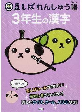 豆しばれんしゅう帳3年生の漢字