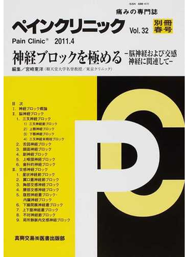 ペインクリニック 痛みの専門誌 Vol.32別冊春号(2011.4) 神経ブロックを極める