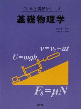 基礎物理学