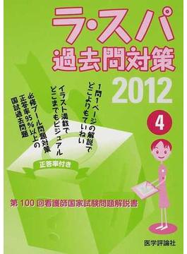 ラ・スパ過去問対策 看護師国家試験問題:解答と解説 2012−4 第100回看護師国家試験問題解説書