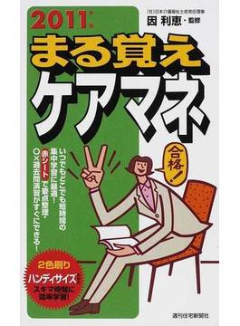 まる覚えケアマネ 2011年版