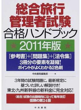 総合旅行管理者試験合格ハンドブック 2011年版