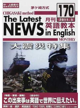 茅ケ崎方式月刊英語教本 中・上級者の国際英語学習書 170(2011.5)