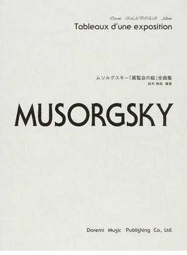 ムソルグスキー「展覧会の絵」全曲集