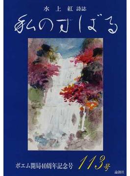 私のすばる 水上紅詩誌 113号 ポエム開局40周年記念号