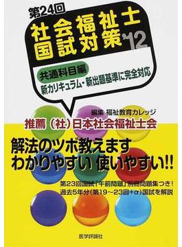 社会福祉士国試対策 第24回('12)共通科目編