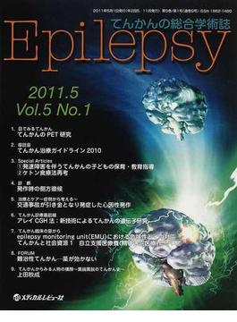 Epilepsy てんかんの総合学術誌 Vol.5No.1(2011.5)