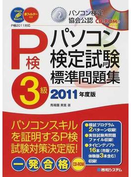 パソコン検定試験3級標準問題集 パソコン検定協会公認 2011年度版