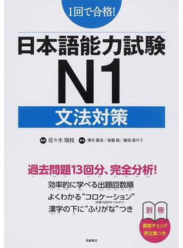 日本語能力試験N1文法対策 1回で合格!