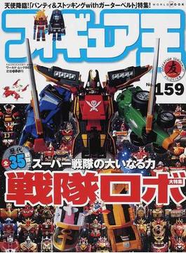 フィギュア王 No.159 特集・スーパー戦隊の大いなる力〈戦隊ロボ〉大特集
