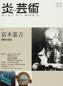 炎芸術 見て・買って・作って・陶芸を楽しむ No.106(2011夏) 特集富本憲吉