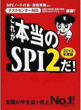 これが本当のSPI2だ! 問題の再現度・情報の精度・説明の分かりやすさ−抜群! 2013年度版