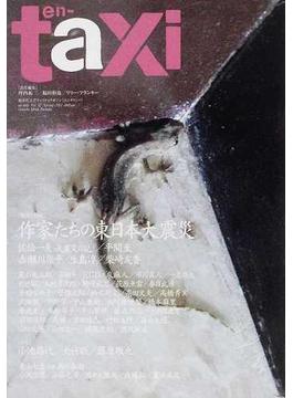 en‐taxi Vol.32(2011Spring)